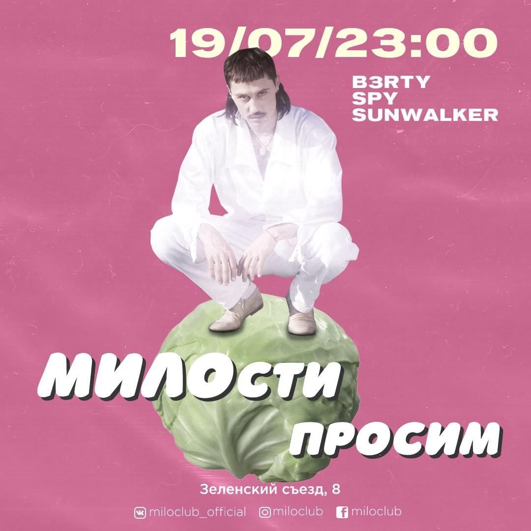 Вечеринки НОЧЬ В МИЛОСЕ & КВАРТИРНИК