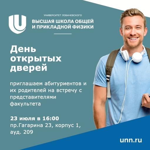День открытых дверей факультета «Высшая школа общей и прикладной физики».