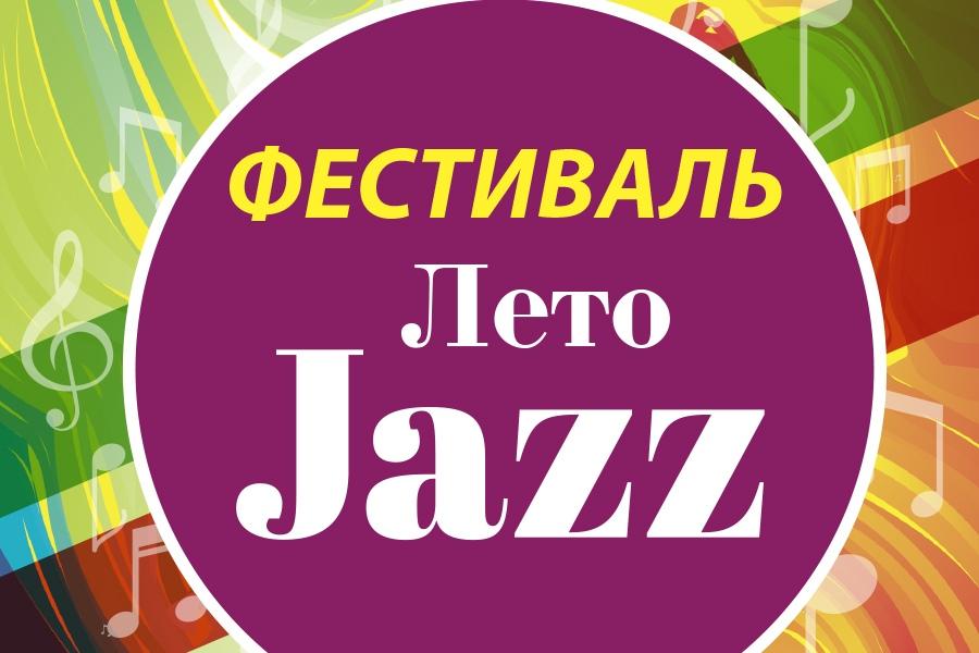 Фестиваль ЛЕТО JAZZ