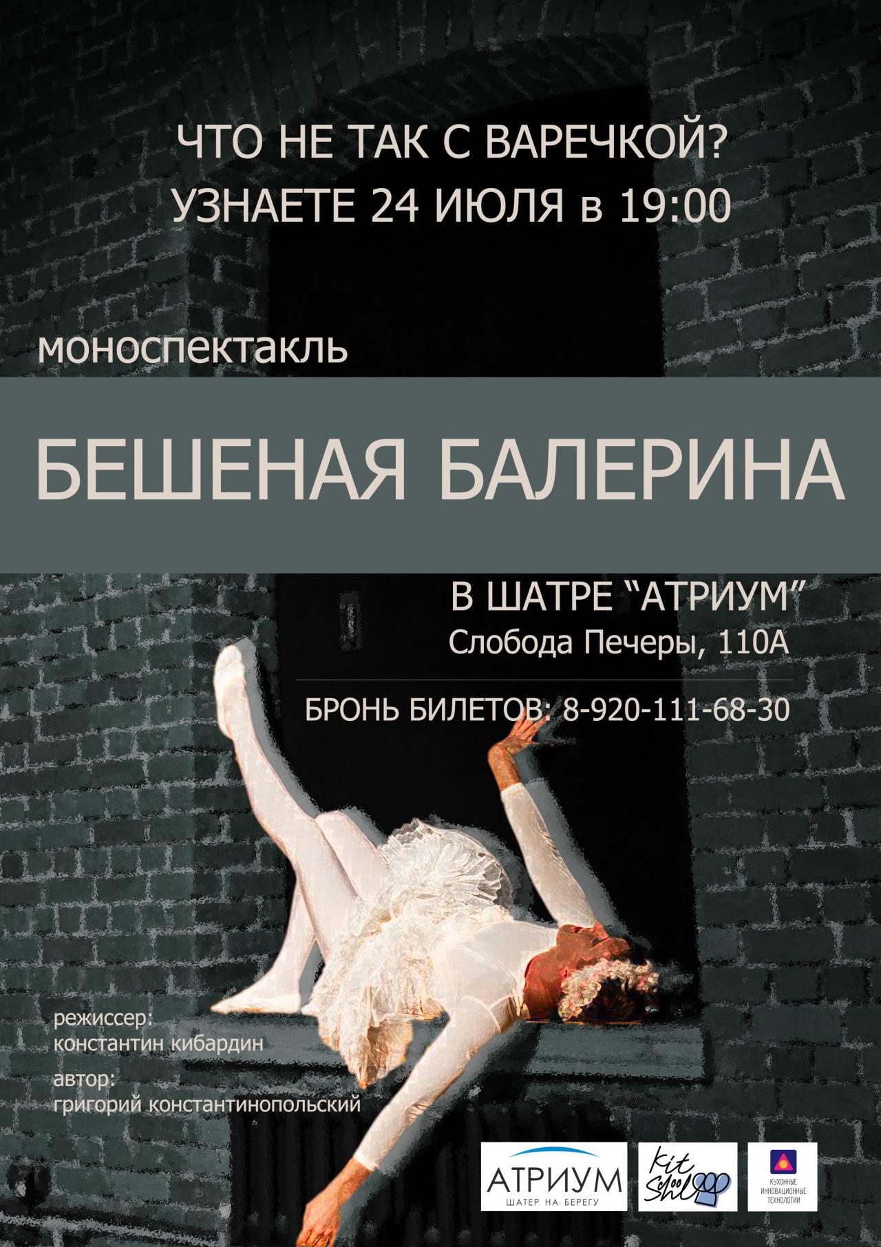 Моноспектакль «Бешеная Балерина»