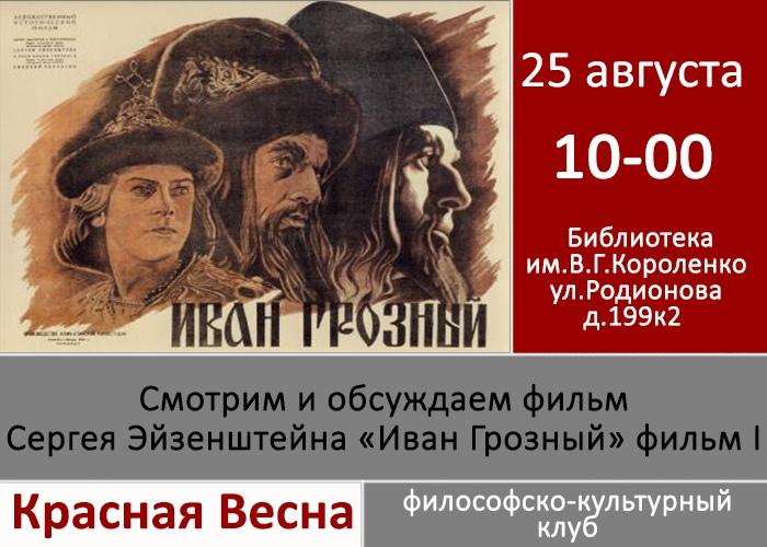Смотрим и обсуждаем фильм Сергея Эйзенштейна «Иван Грозный» фильм 1