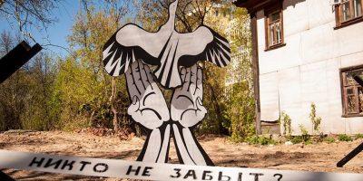 Граффити и Стрит-Арт Никто не забыт