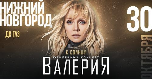Концерт Валерии «К Солнцу» в Нижнем Новгороде