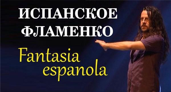 Шоу Испанское Фламенко «Fantasia española»