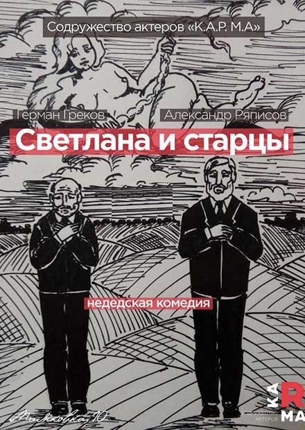 спектакль «Светлана и старцы»