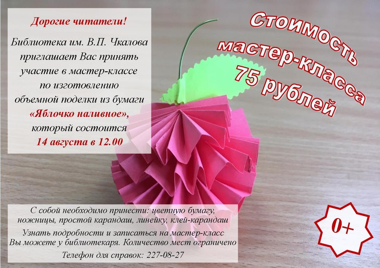 мастер-класс Яблочко наливное