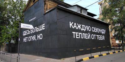 Граффити и Стрит-Арт Теплей