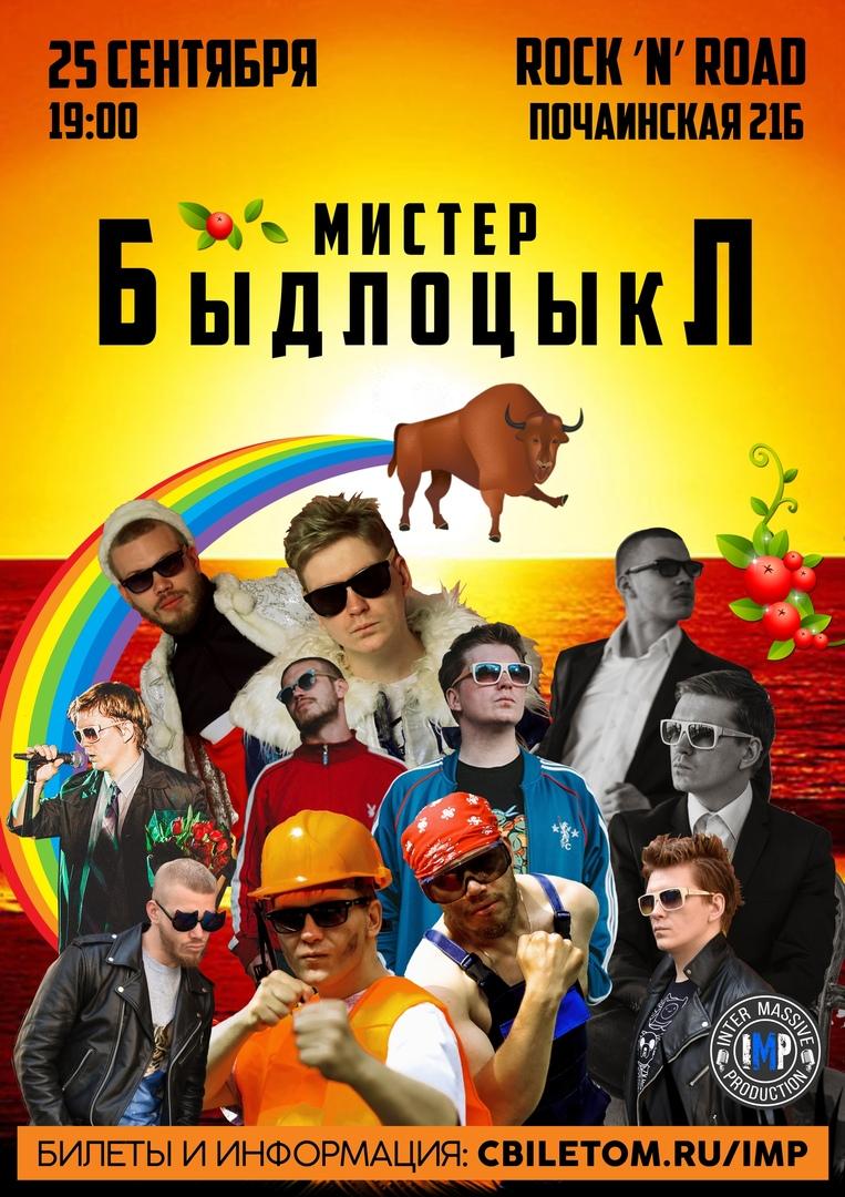 концерт МИСТЕР БЫДЛОЦЫКЛ