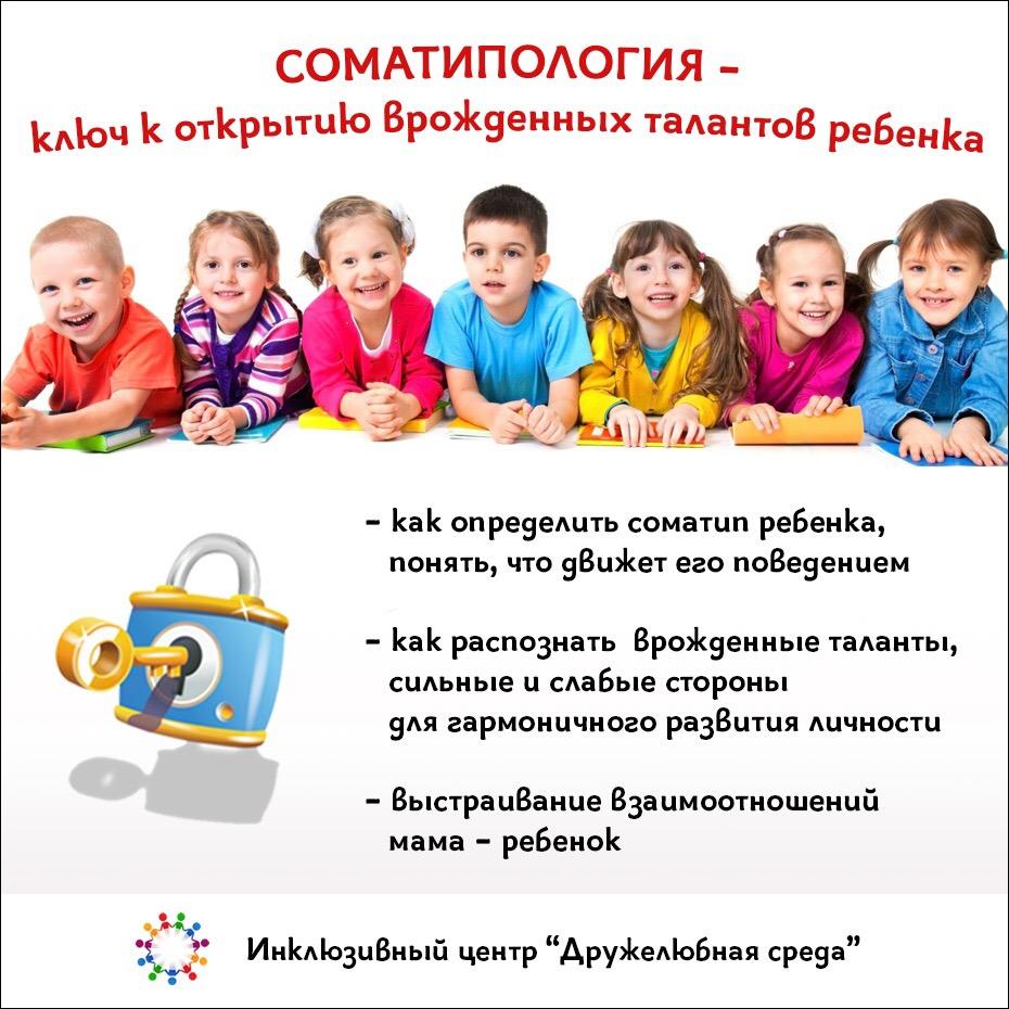 Семинар-практикум «Соматипология — ключ к развитию талантов ребёнка».