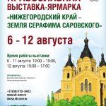выставка-ярмарка «Нижегородский край – земля Серафима Саровского»