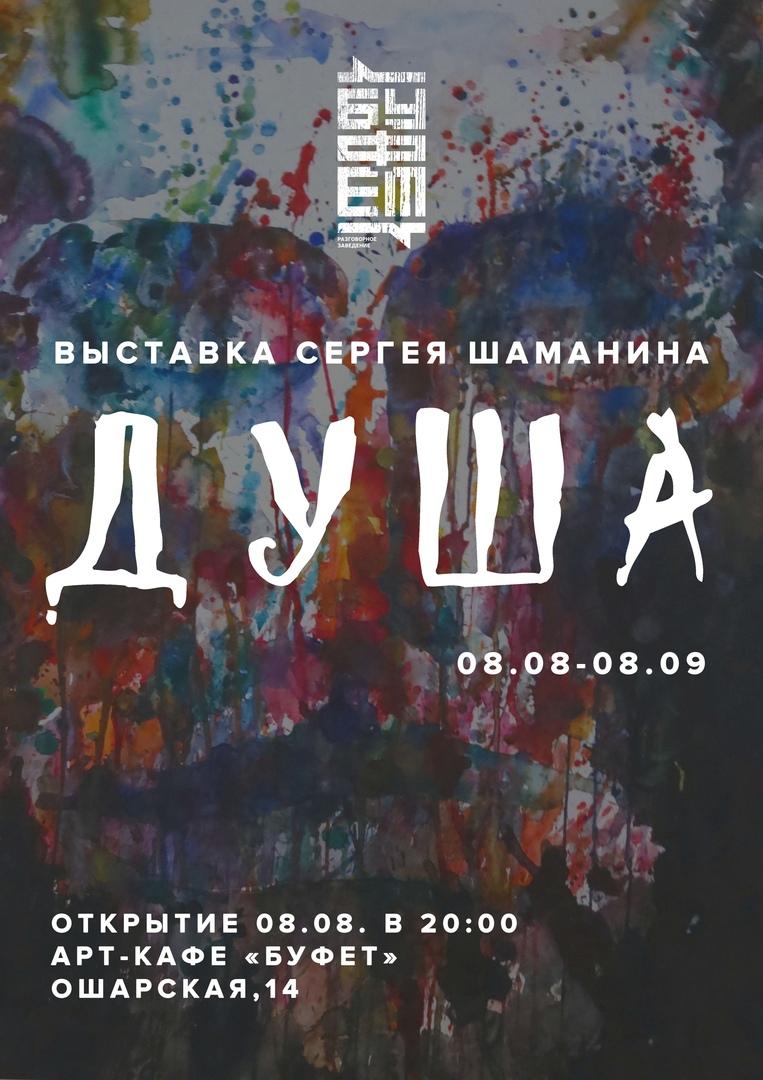 Выставка «ДУША…»