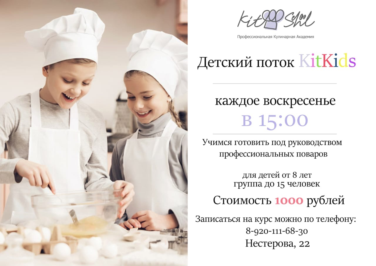 Кулинарные курсы для детского потока KitKids