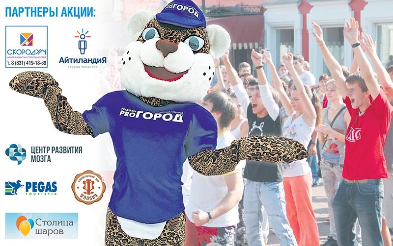 «Pro Город» дарит праздник школьникам и их родителям!