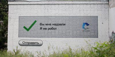 Граффити и Стрит-Арт Капча