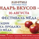 дегустация и ярмарка-продажа свежего меда