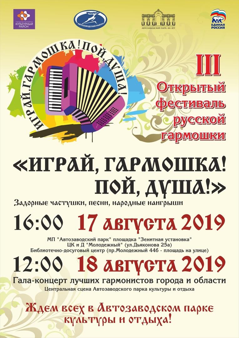 фестиваль русской гармошки «Играй, гармошка! Пой, душа!»