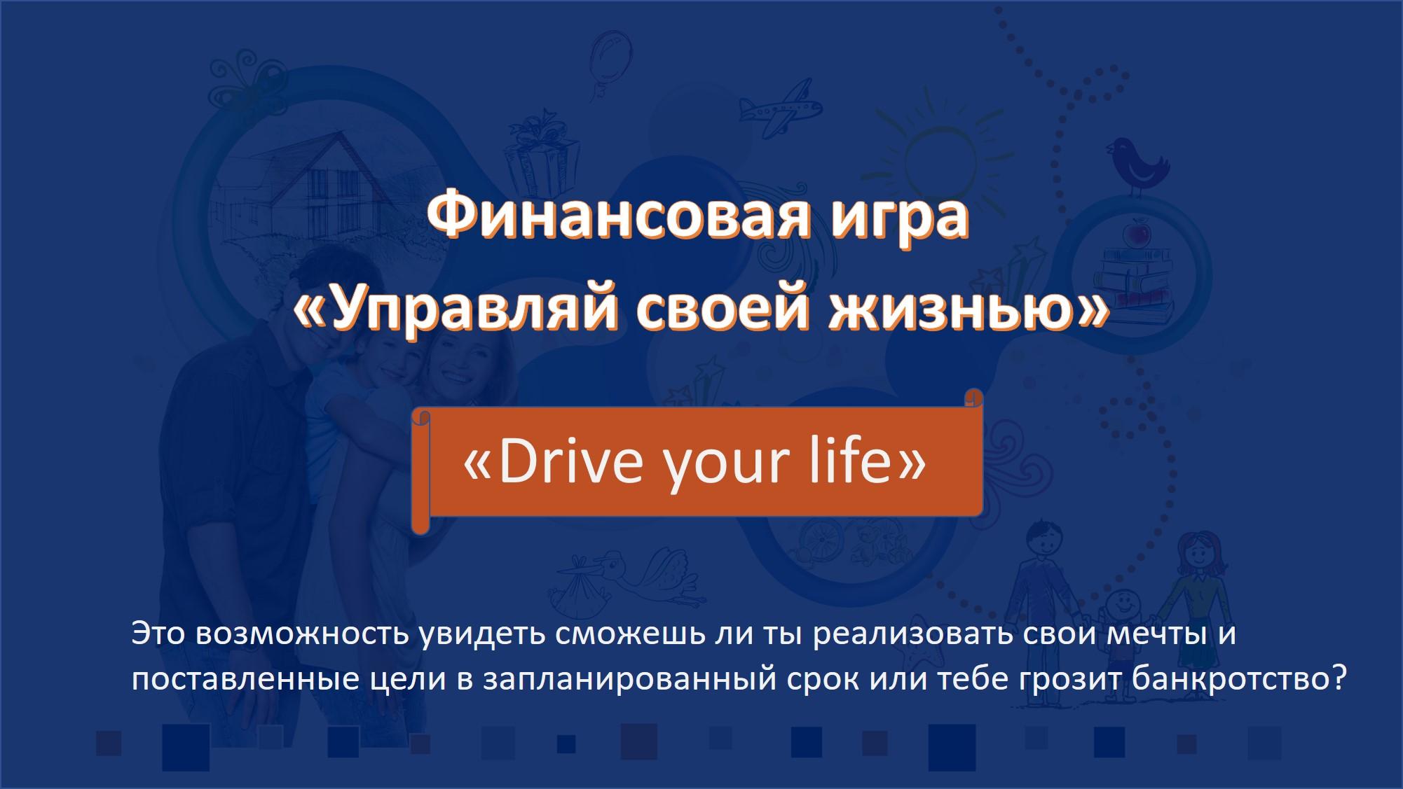 Финансово-познавательная игра  «Drive four life» Управляй своей жизнью