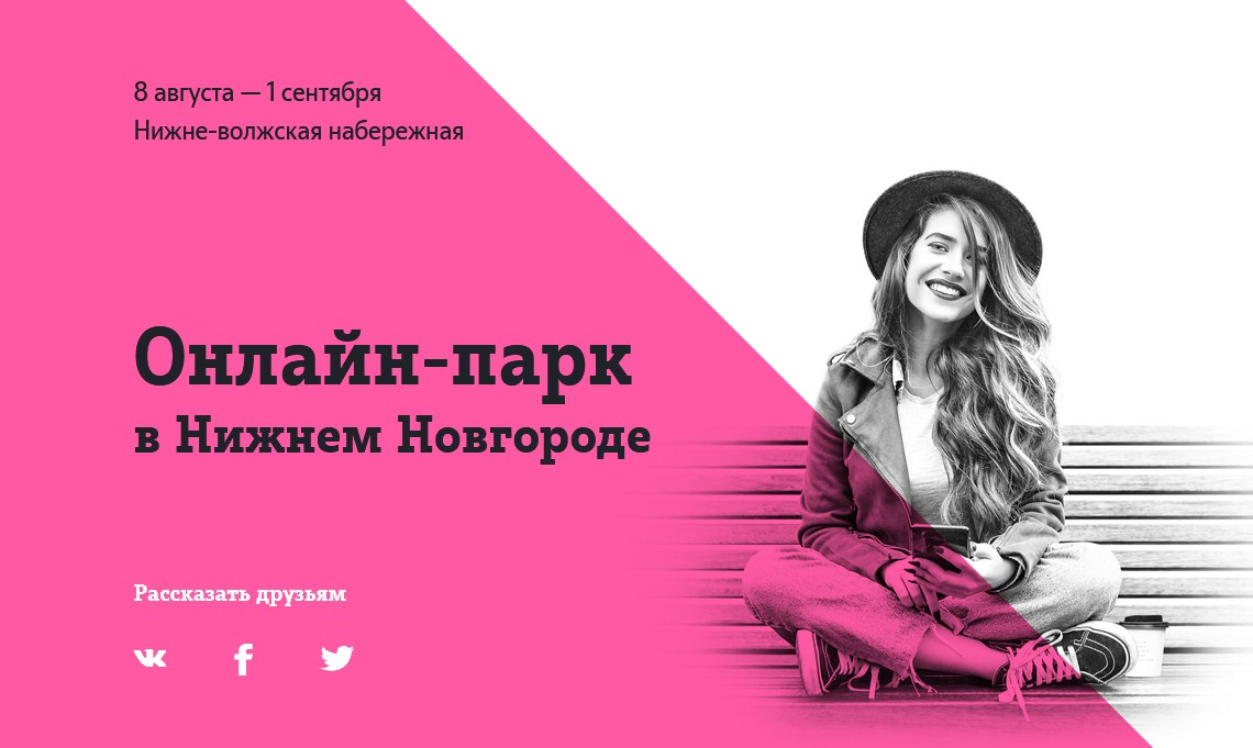 Онлайн-парк в Нижнем Новгородe