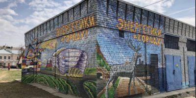 Граффити и Стрит-Арт Энергетики-городу!