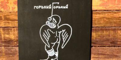 Граффити и Стрит-Арт Горький Горький