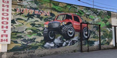 Граффити и Стрит-Арт AUTO-MODA