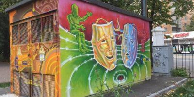 Граффити и Стрит-Арт Театральная тематика