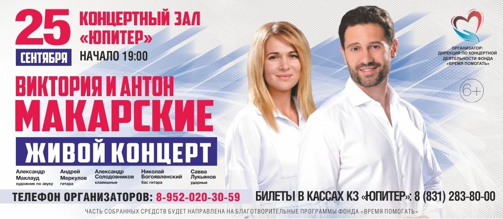концерт Антон и Виктория Макарские