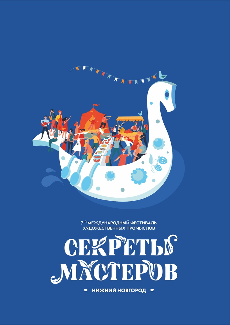 фестиваль народных художественных промыслов «Секреты мастеров»