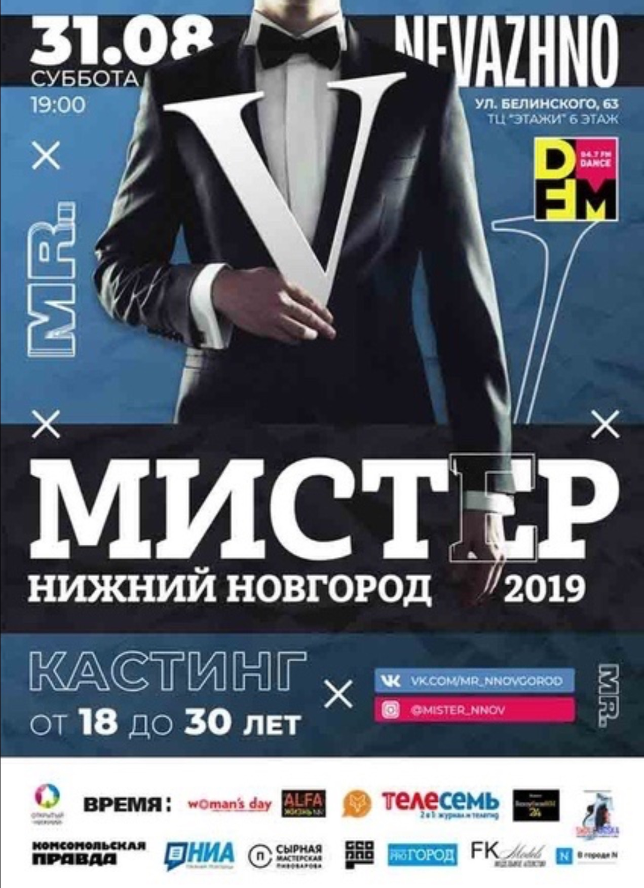 МИСТЕР НИЖНИЙ НОВГОРОД 2019