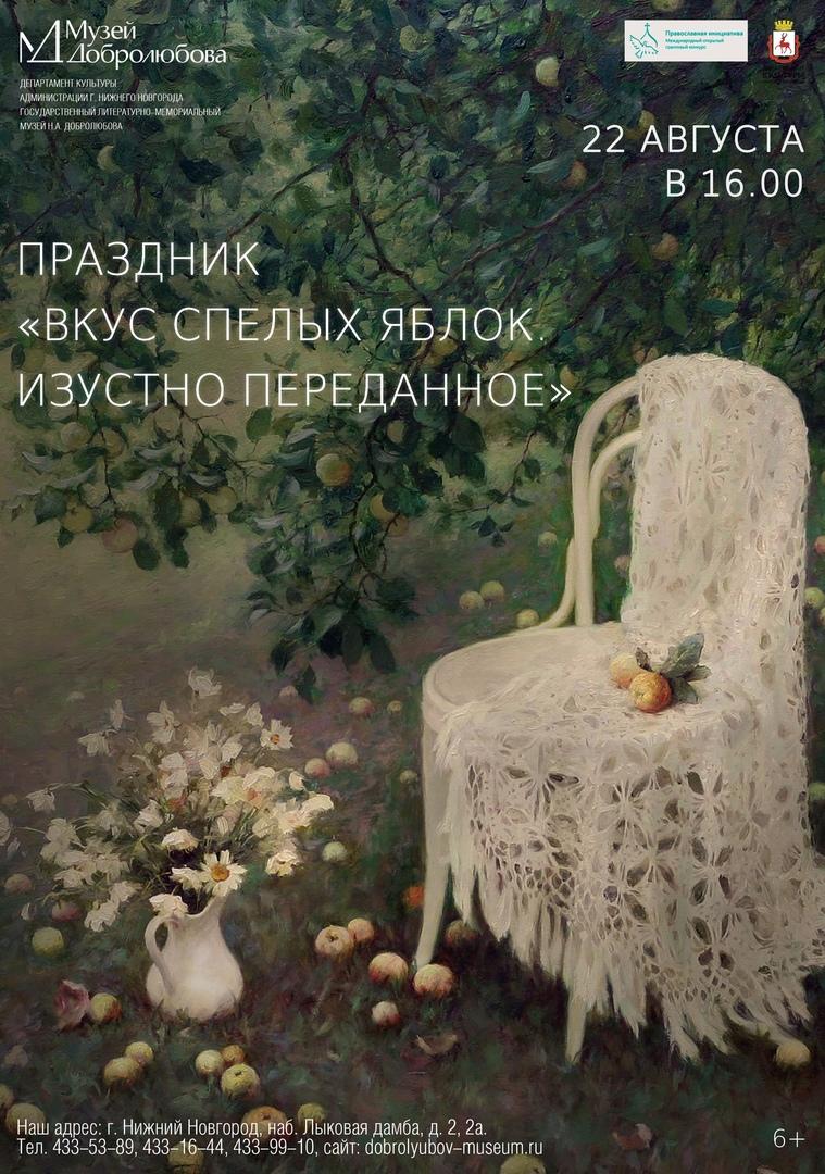 праздник «Вкус спелых яблок. Изустно переданное».