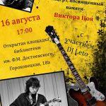 концерт, посвященный памяти рок-музыканта Виктора Цоя.