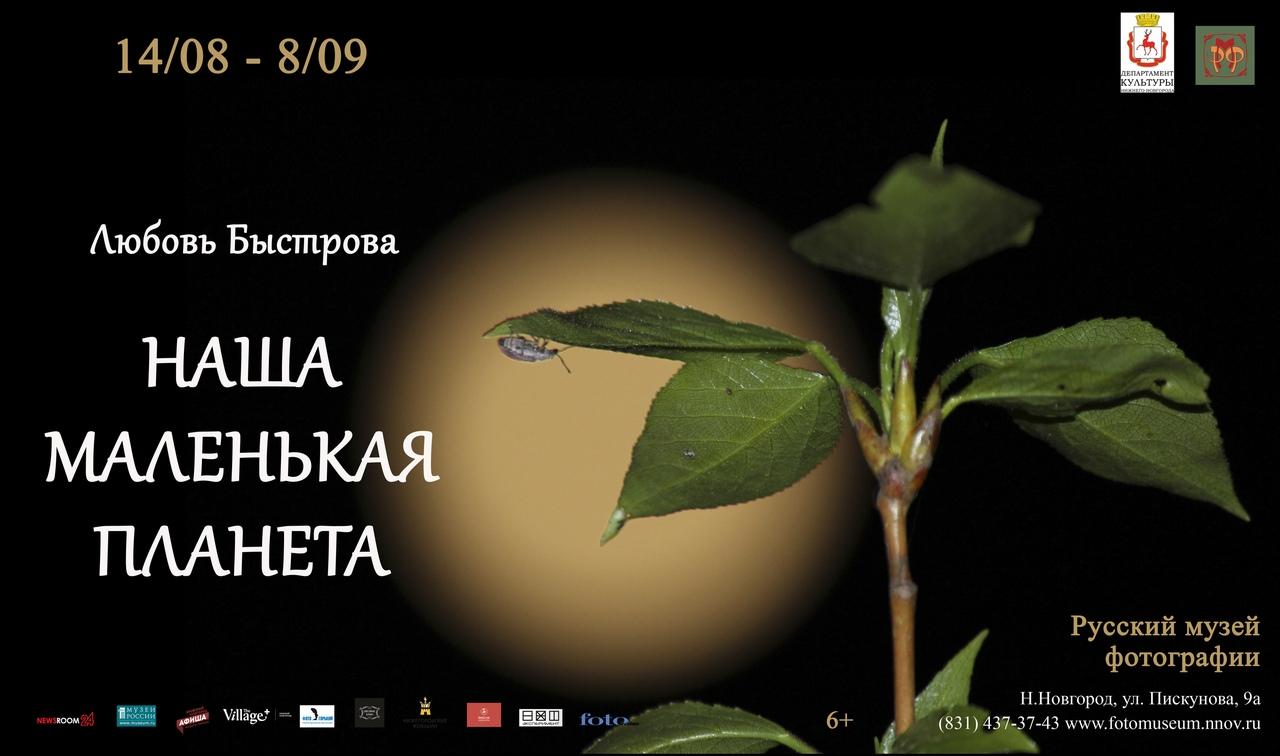 выставка Наша маленькая планета