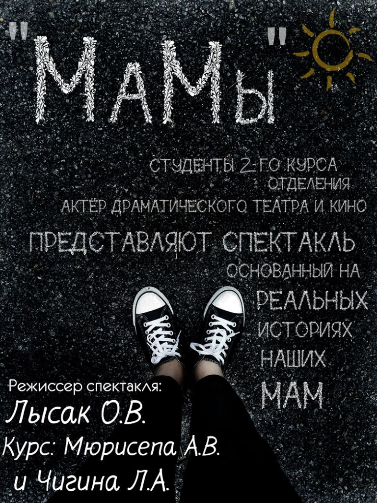 спектакль «Мамы»