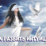 ДЕНЬ РАЗВИТИЯ ИНТУИЦИИ, ИЛИ КАК ПРОЖИТЬ СВОЮ ЖИЗНЬ БЕЗ ОШИБОК И НЕУДАЧ