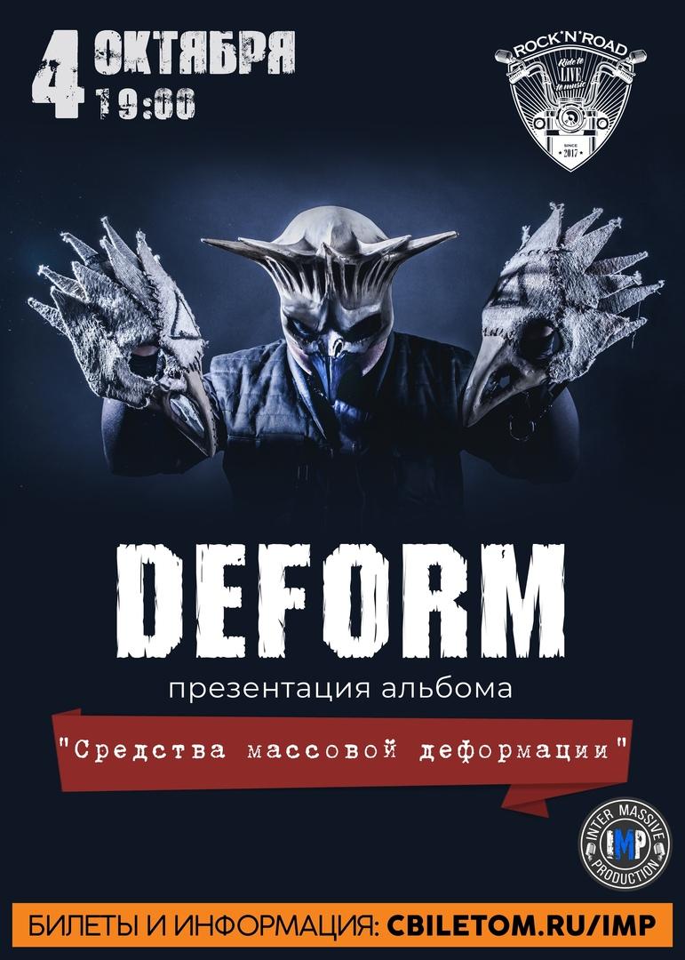 Концерт группы Deform