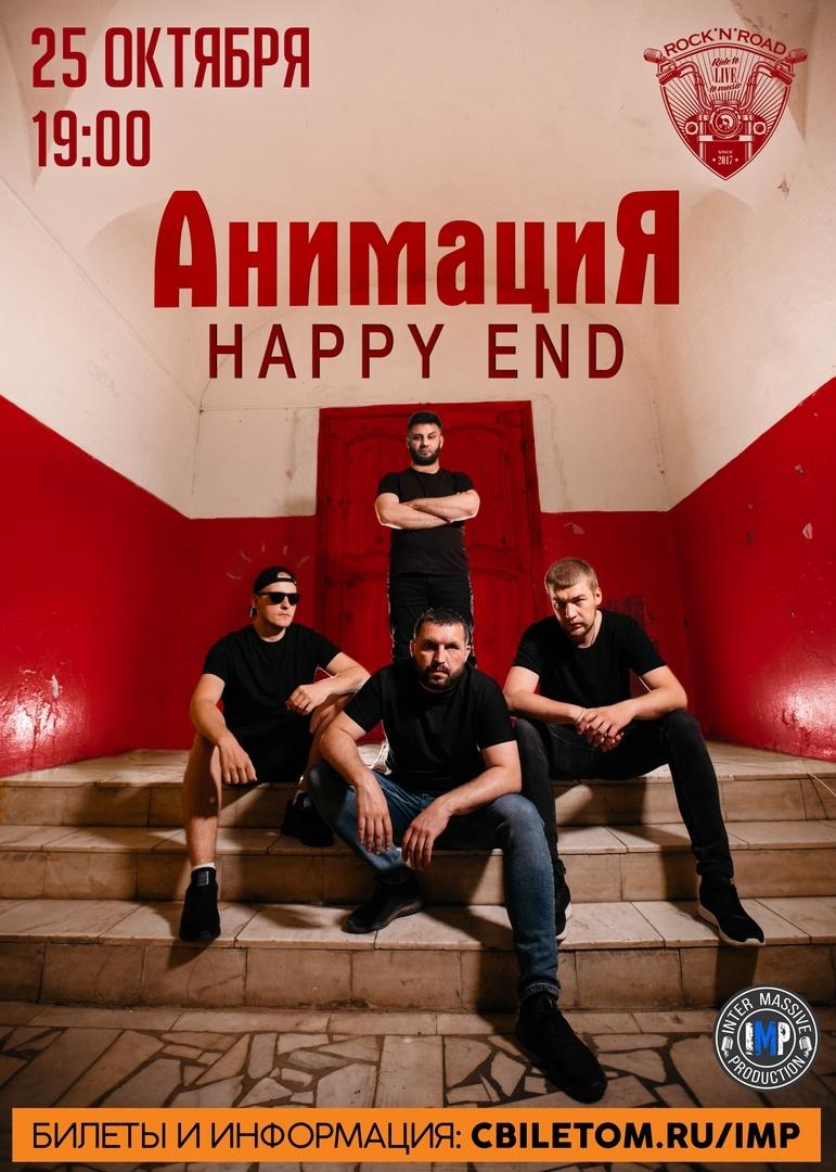 концерт группы Анимация HAPPY END