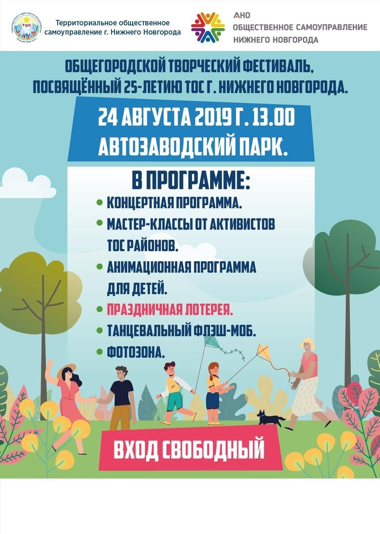 Общегородской фестиваль состоится в Автозаводском парке