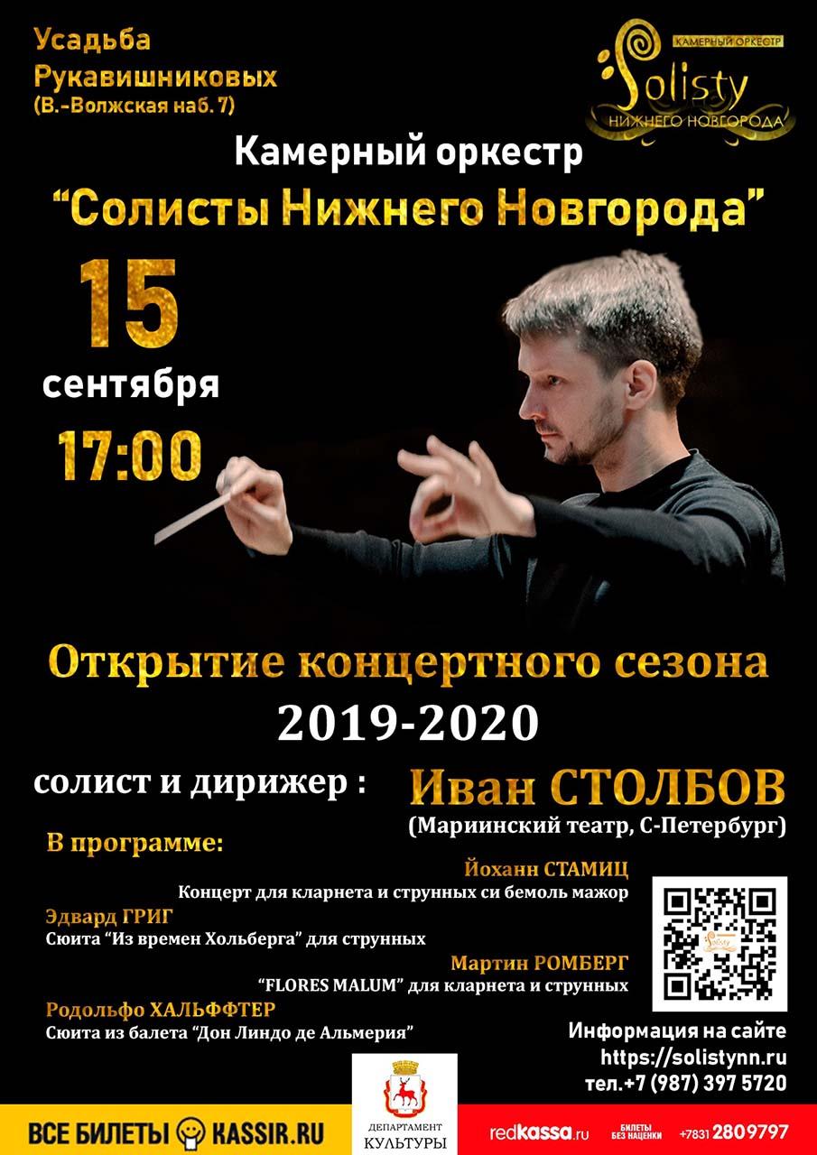 25-й юбилейный концертный сезон Солисты Нижнего Новгорода
