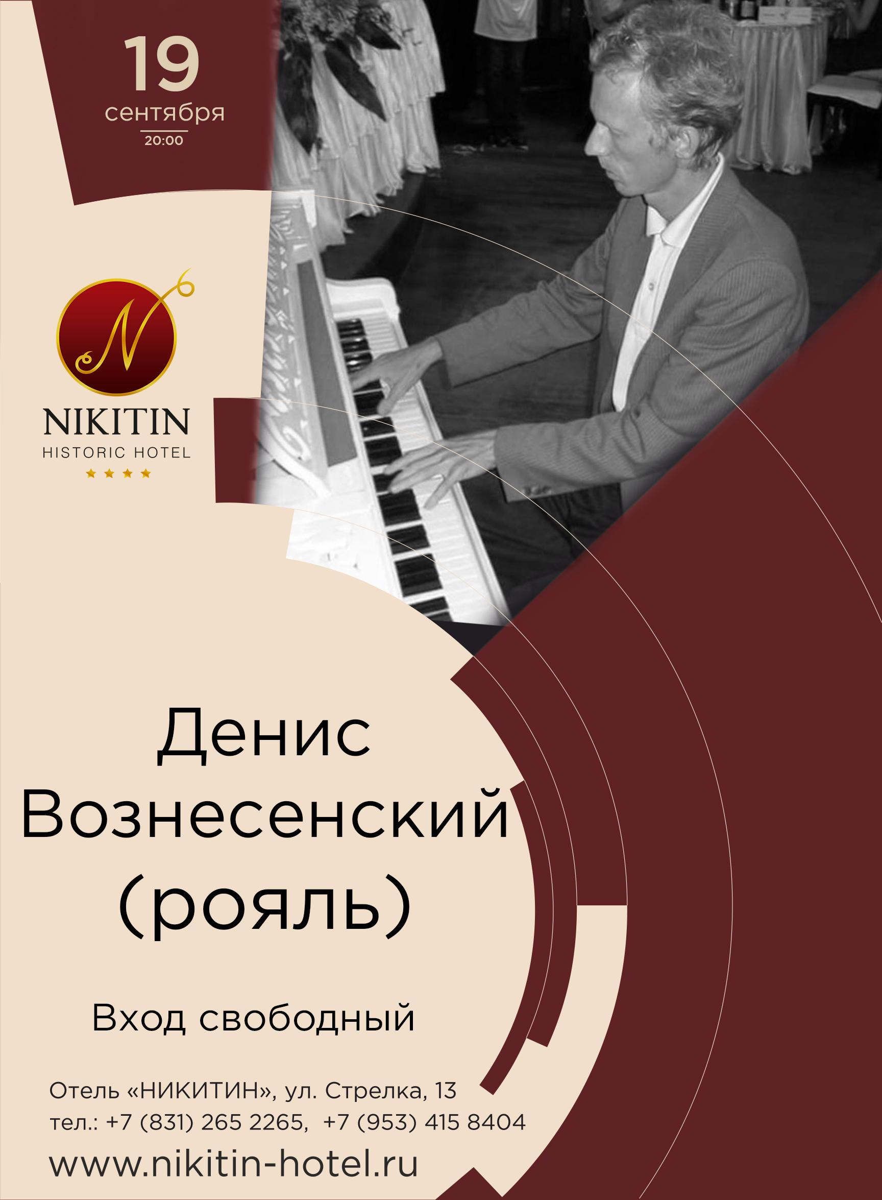 Денис Вознесенский (рояль)