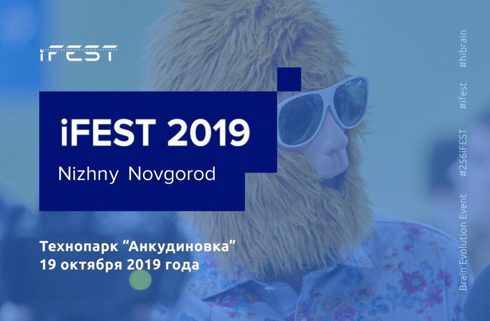 Фестиваль высоких технологийiFest — 2019