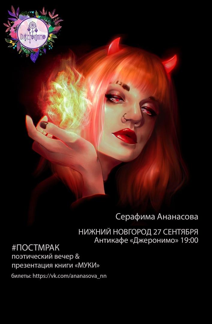 концерт Ананасова