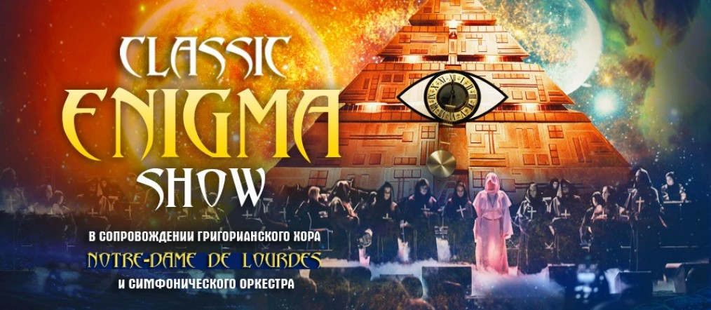 live-шоу Classic Enigma Show