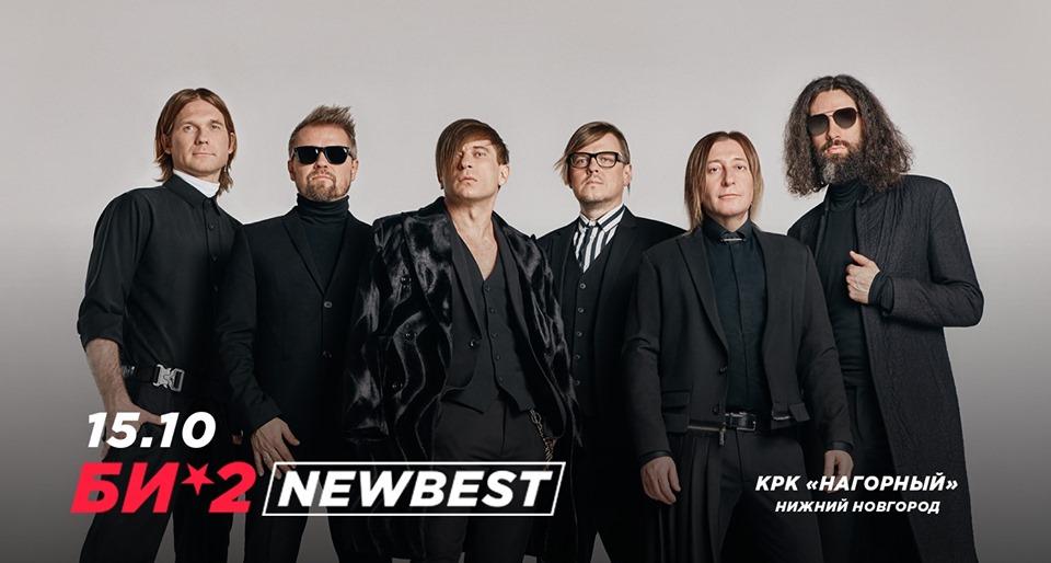 концерт Би-2 • NewBest