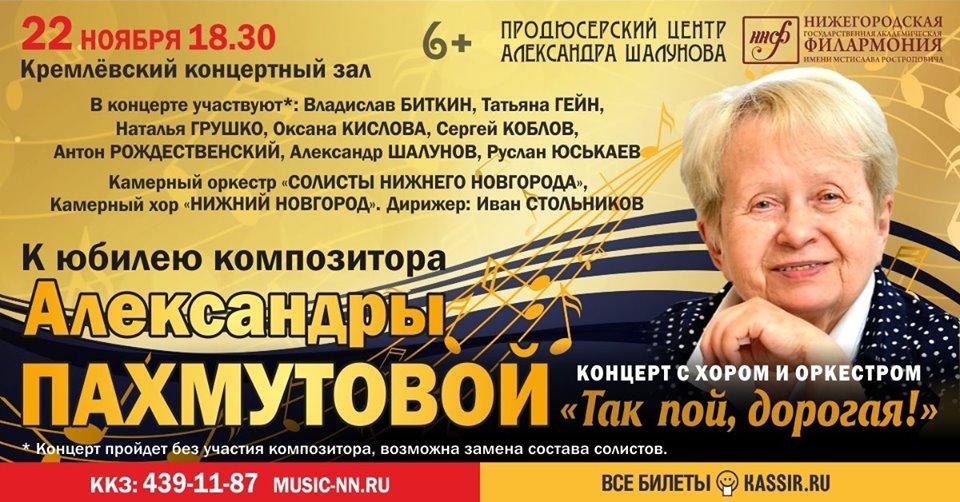 Так пой, дорогая! — концерт — посвящение А.Пахмутовой