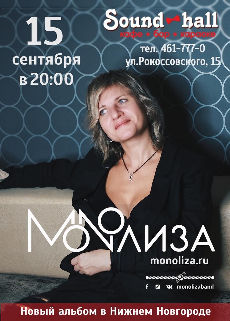 концерт MONOЛИЗА с новым альбомом