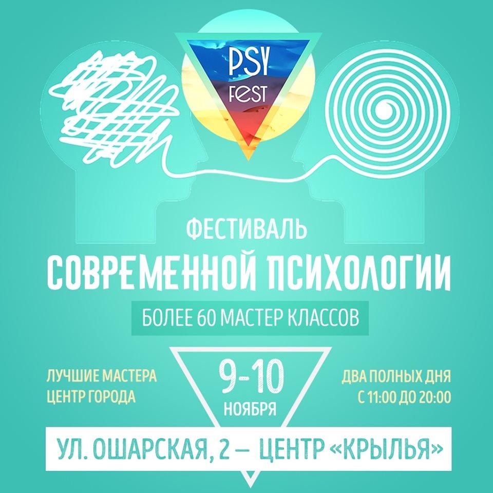 Фестиваль современной психологии — PsyFest