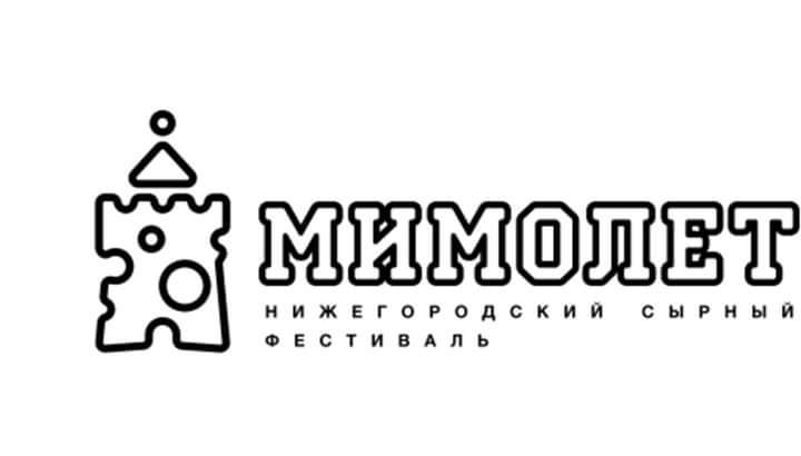 3й Сырный Фестиваль «Мимолет 2019»
