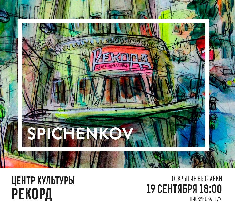 выставка «Яркая Россия»