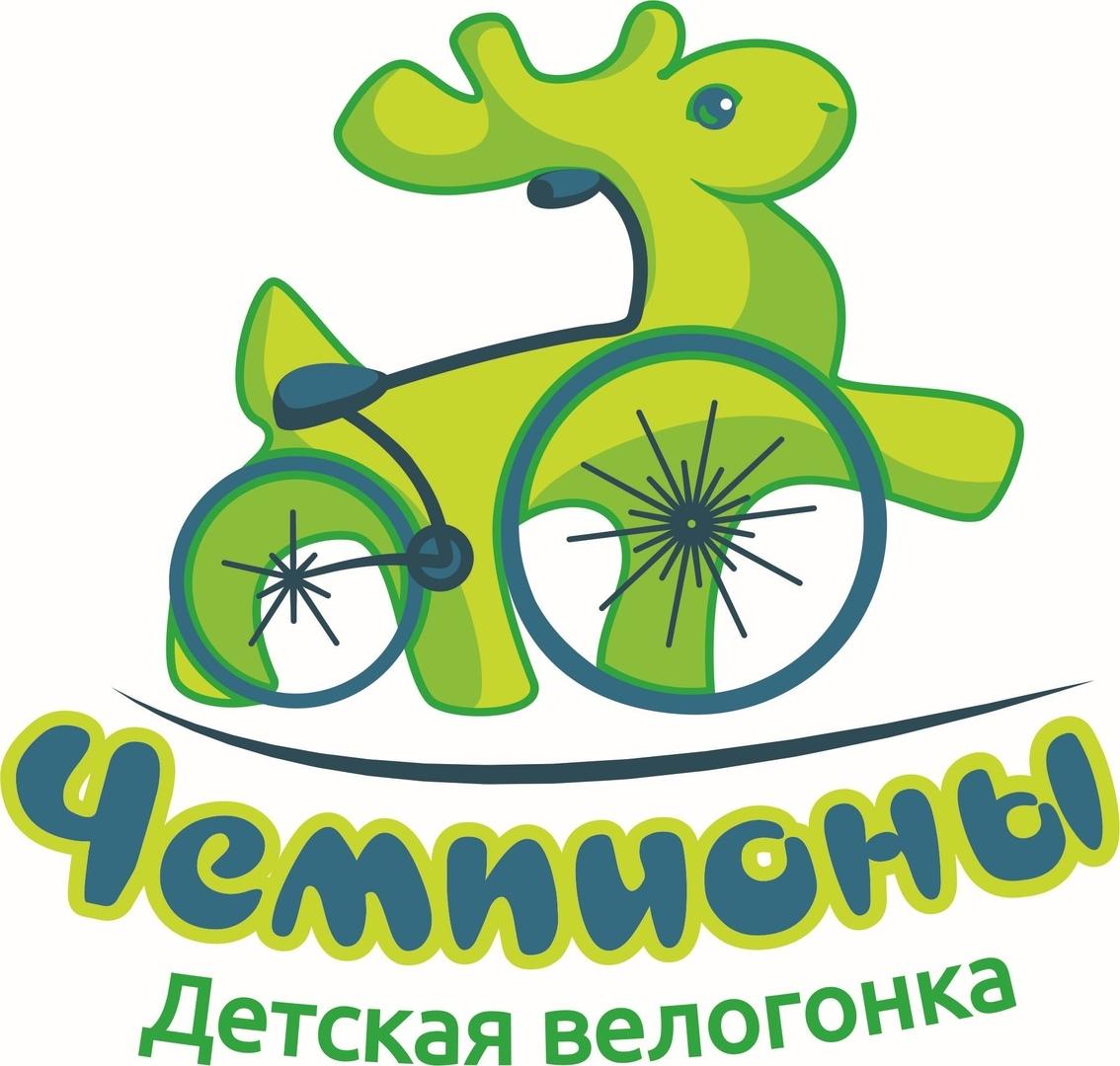 Велогонка «Чемпионы»