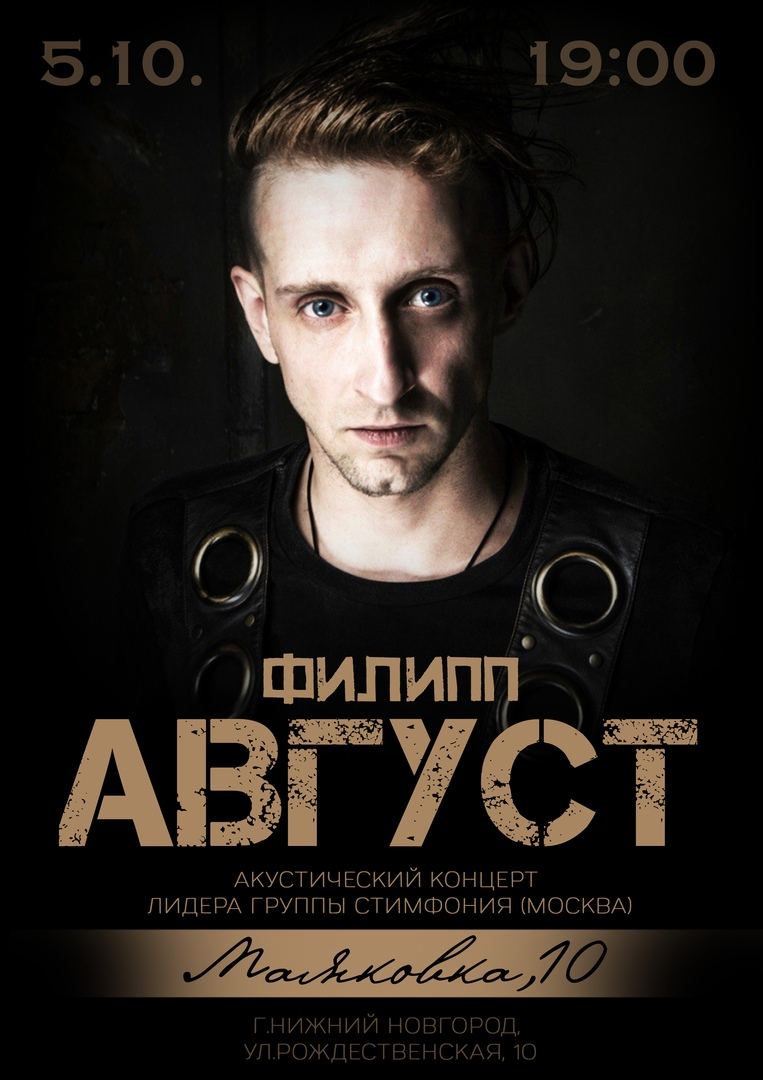 концерт лидера московской группы СтимфониЯ — Филиппа Августа